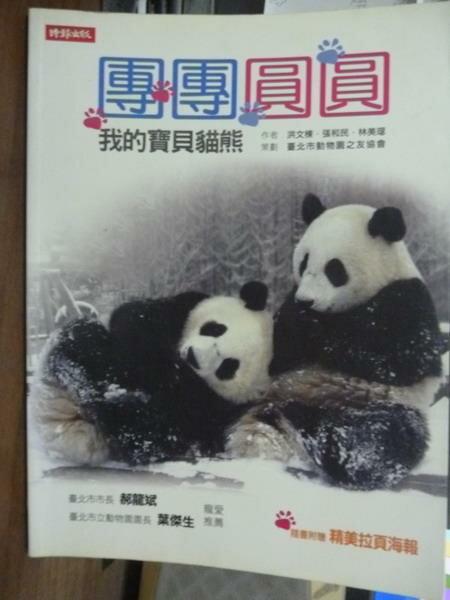 【書寶二手書T7/動植物_PHH】團團圓圓我的寶貝貓熊_洪文棟