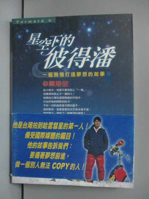 【書寶二手書T1/科學_LNR】星空下的彼得潘_陳培