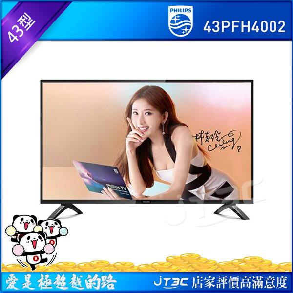【滿3千15%回饋】PHILIPS飛利浦43吋IPSFullHDLED液晶電視顯示器+視訊盒(43PFH4002)不含安裝※回饋最高2000點