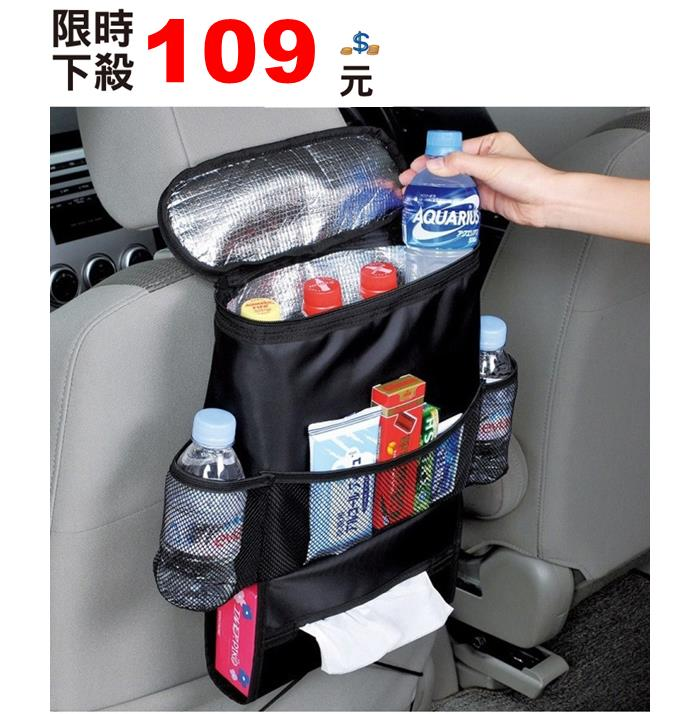 ^(mina ^) 汽車椅背置物袋 網 飲料 面紙 分類收納 保冰 保溫 G0006