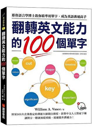 翻轉英文能力的100個單字:耶魯語言學博士教你精準用單字,成為英語溝通高手(附CD光碟)