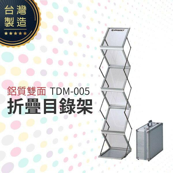 鋁質雙面折疊目錄架 TDM-005 報紙架 雜誌架 鋁合金+壓克力材質 台灣製造 箱裝折疊型