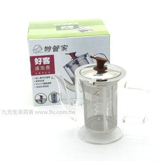 【九元生活百貨】妙管家 好客濾泡壺/450ml 沖茶器 泡茶壺