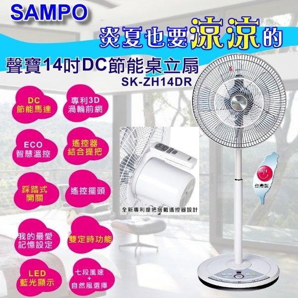 ◤A級福利出清品‧限量搶購中◢ SAMPO 聲寶 14吋微電腦DC直流節能立扇 SK-ZH14DR