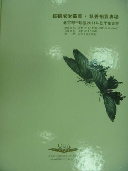 ~書寶 書T5/收藏_ZKJ~北京都市聯盟2011年 拍賣會_霍積成堂藏畫˙慈善拍賣專場_