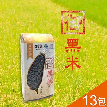 黑糯糙米御黑米 養生黑米 黑糙米 600g (13包入) 天然花青素 豐富膳食纖維 可免洗 無農藥重金屬殘留 100%台灣生產