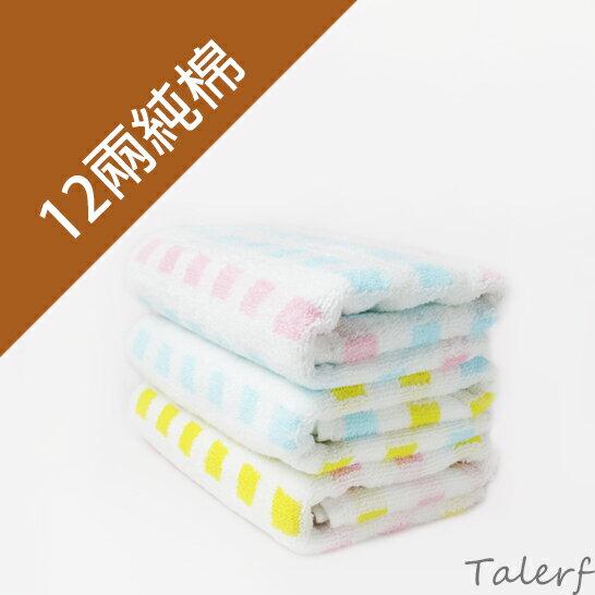 【TALERF】純棉32兩格紋毛巾(3色)-12入裝→現貨