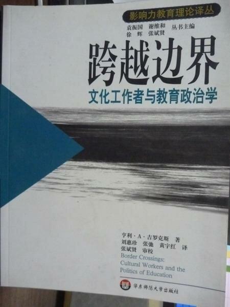 【書寶二手書T5/社會_PDW】跨越邊界:文化工作者與教育政治學_簡體