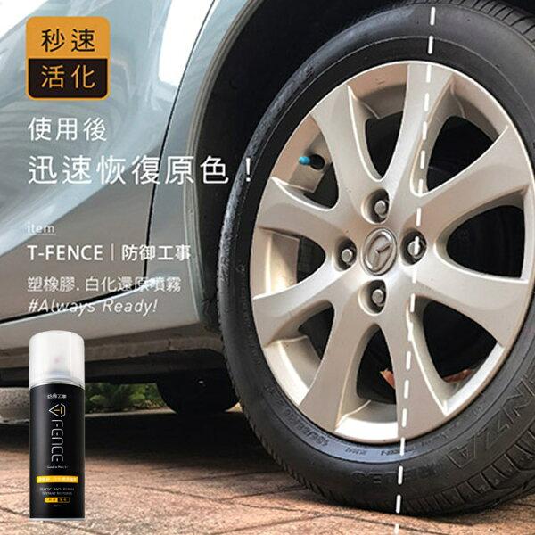 77美妝:【防御工事】塑橡膠白化還原噴霧250ml