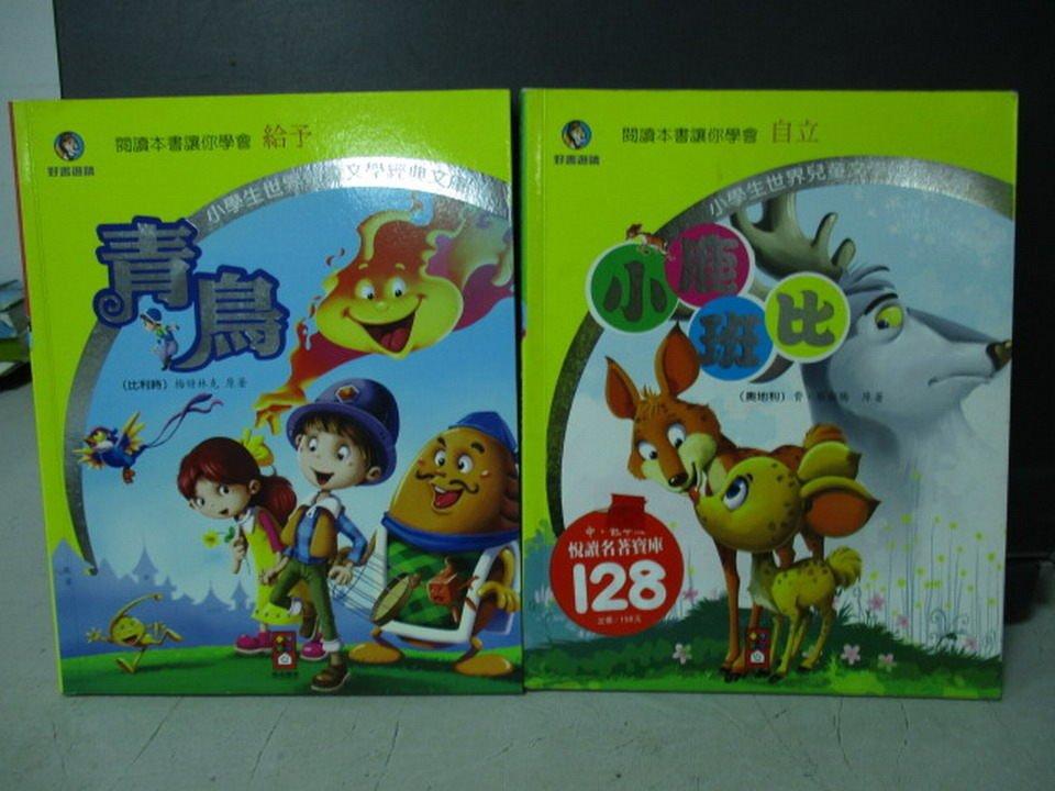【書寶二手書T7/兒童文學_LPH】青鳥_小鹿班比_2本合售