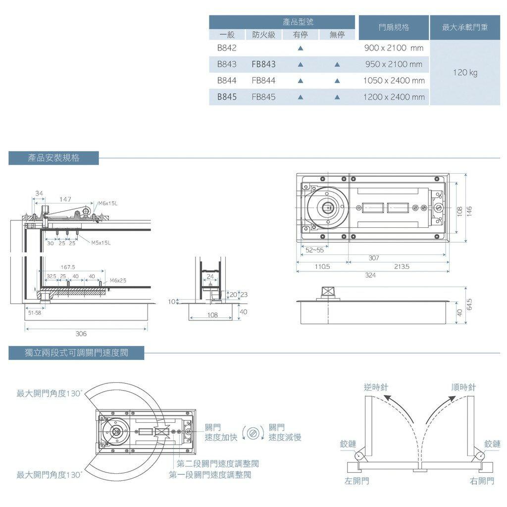 加安地鉸鍊 FB845主機有停 (防火級)適用門扇1200*2400mm 最大門重120kg(不含臂組)