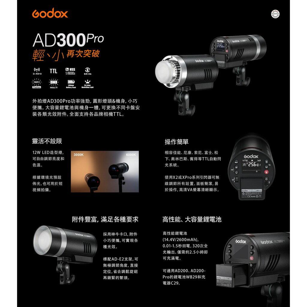 【eYe攝影】GODOX AD300 PRO 外拍燈 + LA-300 氣壓燈架 + SB-US-80 柔光罩 套組