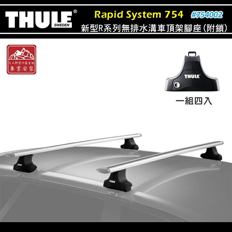 【露營趣】新店桃園 THULE 都樂 754 Rapid System 新型R系列無排水溝車頂架腳座(附鎖) 夾鉗式 基座 行李架 置物架 旅行架 荷重桿