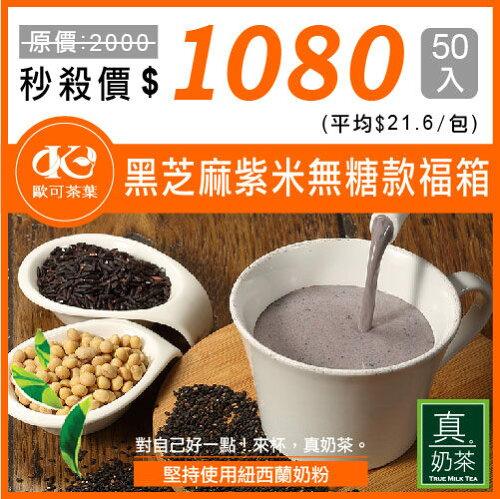經典熱銷真奶茶
