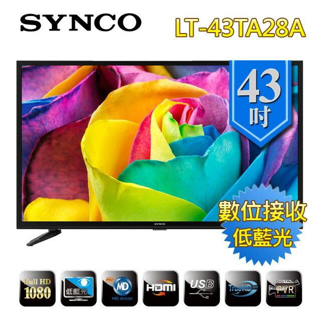 SYNCO 新格43型 FHD低藍光液晶顯示器+視訊盒(LT-43TA28A)