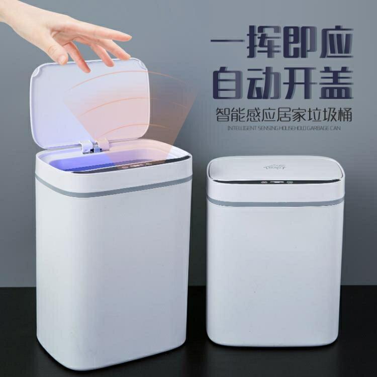 智慧垃圾桶衛生間帶蓋全自動感應拉圾桶家用客廳大號廢紙簍 概念3C