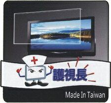[護視長抗UV保護鏡] FOR 禾聯HD-58DC5 高透光 抗UV 58吋液晶電視護目鏡(鏡面合身款)