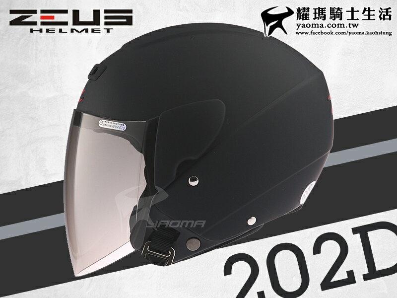 ZEUS安全帽 202D 消光黑 素色 3/4半罩帽【歐洲樣式平價入門帽】耀瑪騎士機車部品