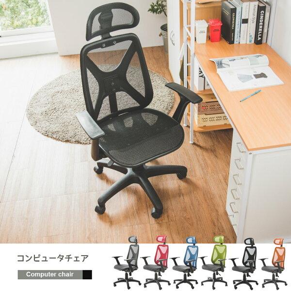 辦公椅書桌椅電腦椅卡爾彈性透氣網布電腦椅MIT台灣製完美主義【I0285】