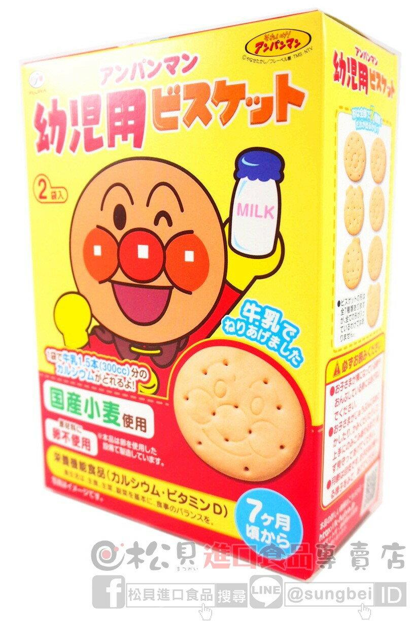 《松貝》不二家麵包超人嬰兒餅84g【4902555132457】bf27