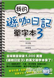 我的遜咖日記單字本3(附MP3)