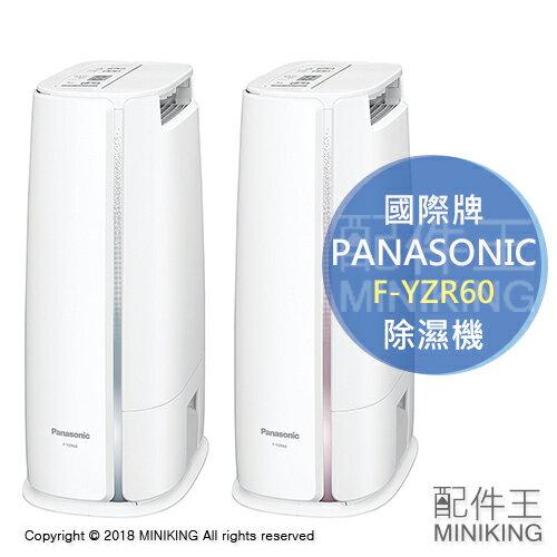 【配件王】日本代購Panasonic國際牌F-YZR60衣物乾燥除濕機2018新款7坪水箱2L省電