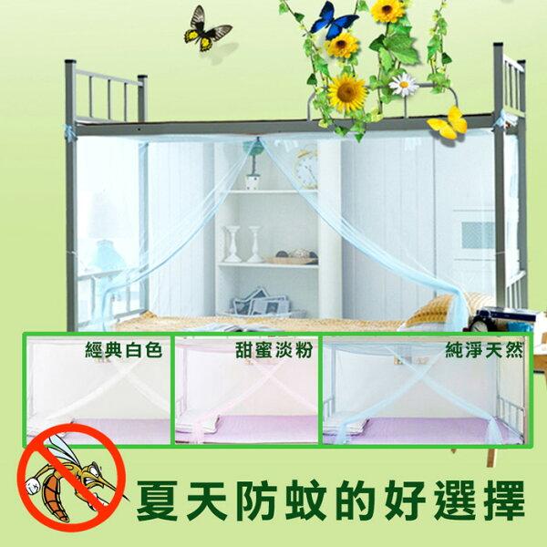 學生宿舍加密型掛式蚊帳(顏色隨機出貨)✤朵拉伊露✤