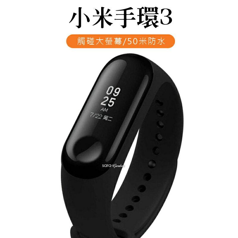 【APP領券現折$50免運】小米手環3代 智能運動手錶 0