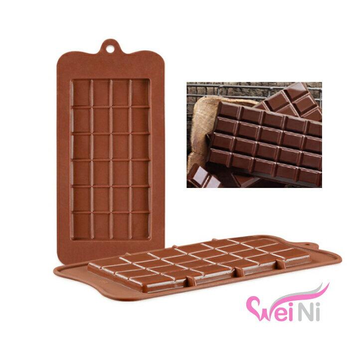 wei-ni 矽膠模 方形巧克力 造型 24連 蛋糕模 矽膠模具 巧克力模型 冰塊模型 手工皂模 製冰盒 餅乾模具