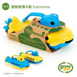 【美國 Greentoys】藍鯨號潛水艇 (兩色可選)