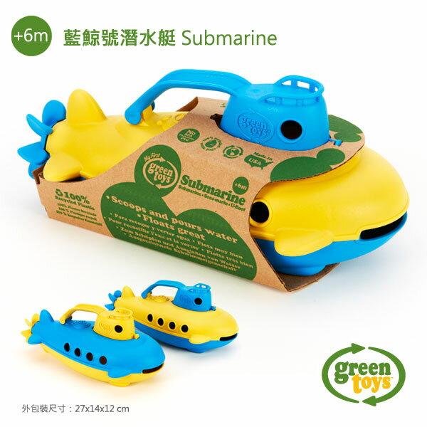 【美國Greentoys】藍鯨號潛水艇(兩色可選)