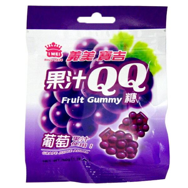 義美 寶吉果汁QQ糖-葡萄 50g (10入)/盒【康鄰超市】