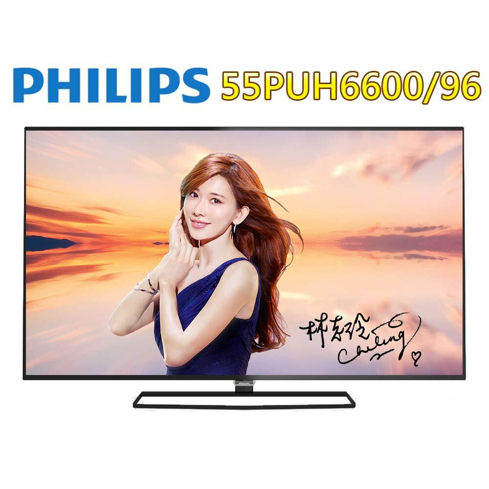 【含運送 含基本安裝】【飛利浦】55PUH6600 55吋 4K LED液晶顯示器+視訊盒 4K 55吋大尺寸 聯網電視 福利品