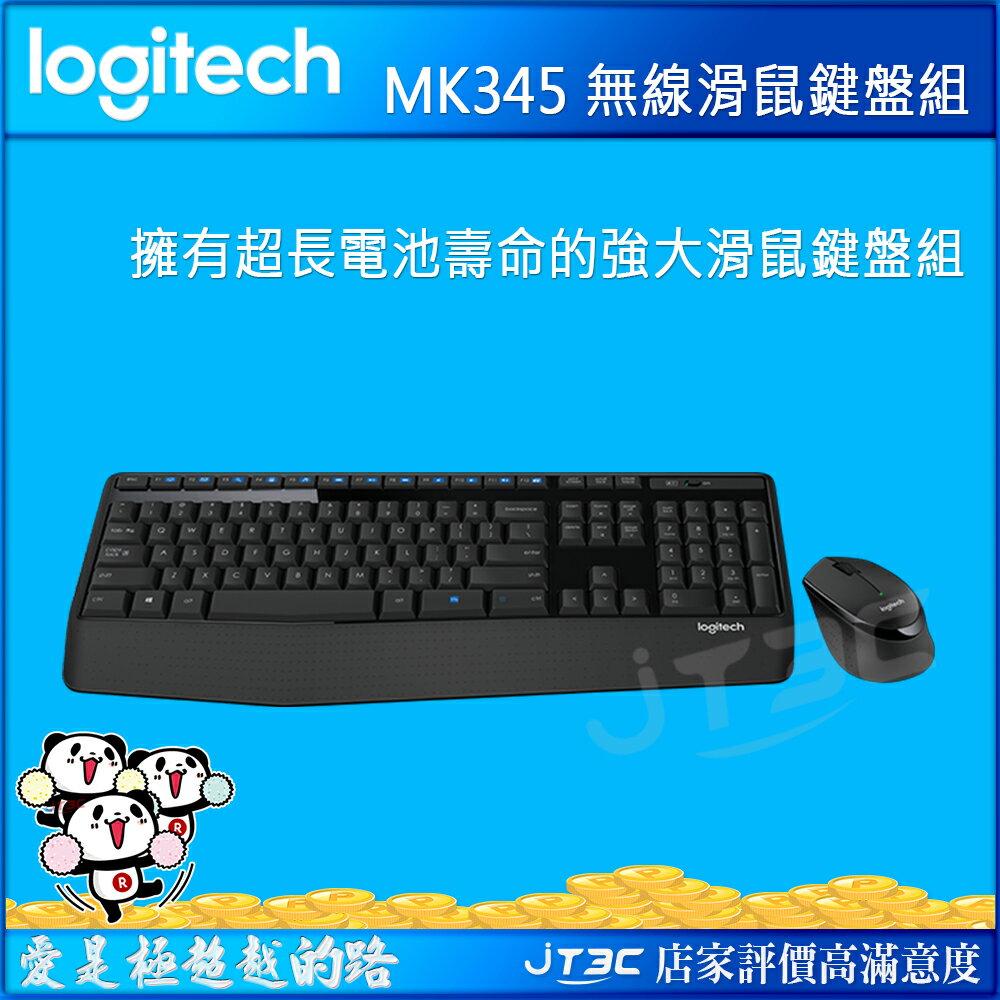 【領券最高折200+點數大回饋】Logitech 羅技 MK345 無線鍵盤滑鼠組(繁體中文版)
