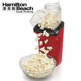 美國漢美馳 Hamilton Beach 健康無油爆米花機