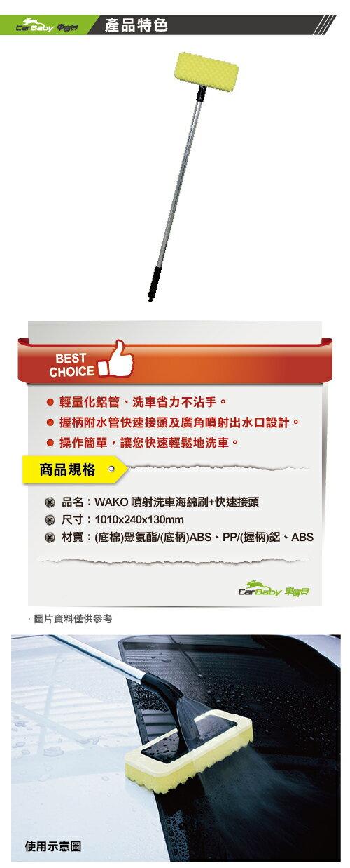 WAKO 噴射洗車海綿刷+快速接頭