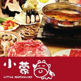【小蒙牛】吃到飽火鍋餐劵