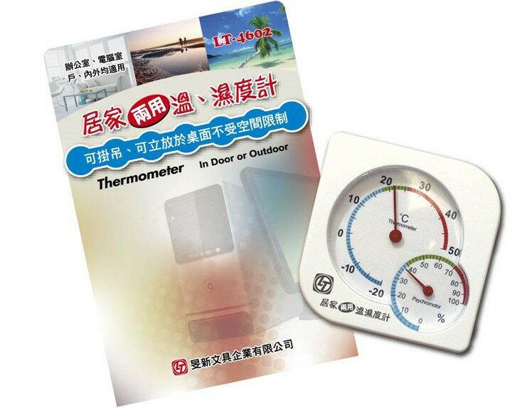 雷鳥 LT-4602 居家型兩用溫濕度計 -20°C~+50°C