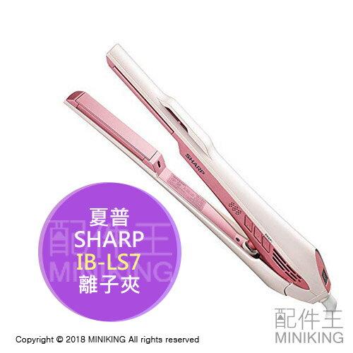 日本代購 空運 2019新款 SHARP 夏普 IB-LS7 負離子 離子夾 200℃ 除靜電 保濕 國際電壓