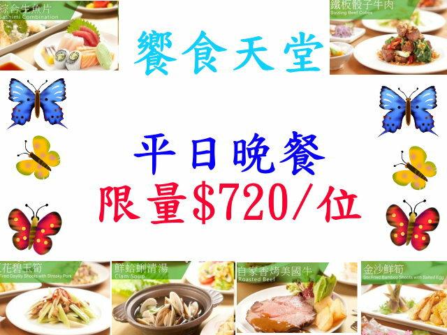 饗食天堂平日晚餐 $720 (高雄店)