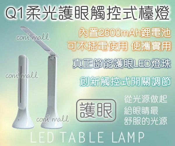 【coni mall】Q1柔光護眼LED檯燈 內建鋰電池 免插電 觸控燈 LED燈 檯燈 桌燈 充電式檯燈 夜燈 折疊式