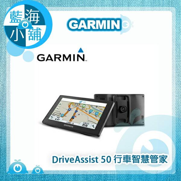 GARMIN DriveAssist 50 行車智慧管家 - 限時優惠好康折扣