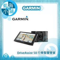 GARMIN DriveAssist 50 行車智慧管家 0