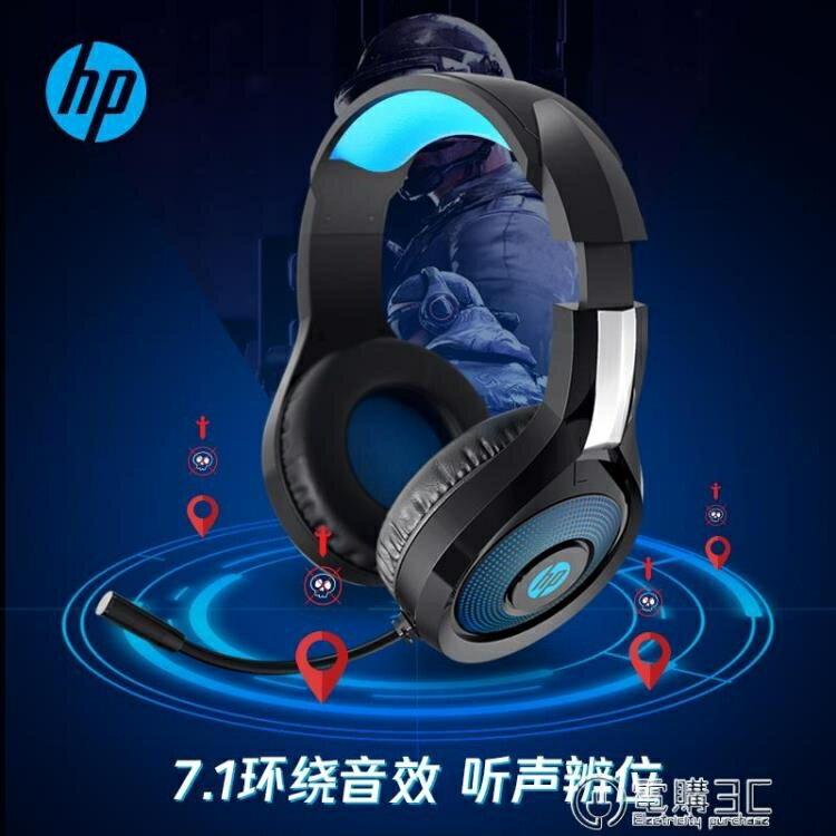 電腦游戲耳機頭戴式電競吃雞cf專用7.1聲道聽聲辯位有線耳 摩可美家