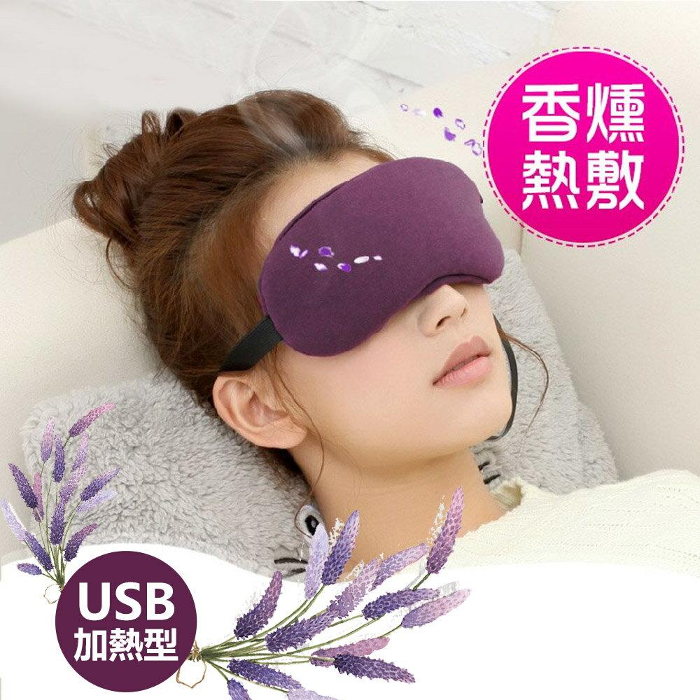 USB溫控蒸氣薰衣草香熱眼罩