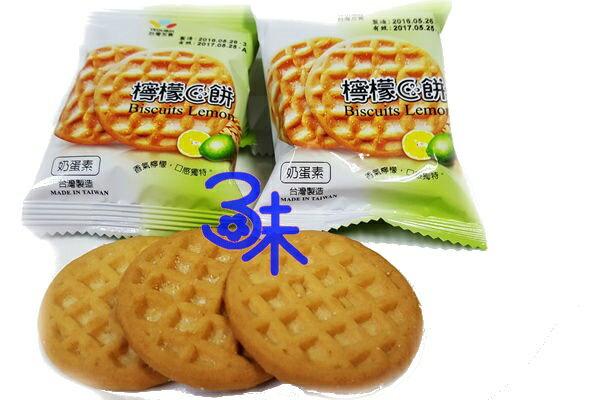 (台灣) 友賓 檸檬c餅 1包 600公克 (約 25小包)  特價 93 元 1