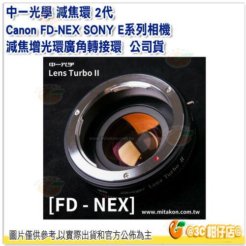 中一光學 Zhongyi 減焦環 2代 Canon FD~NEX SONY E系列相機 減