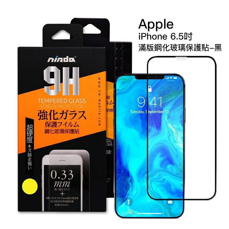 POSHOPღ【nisda】iPhone XR(6.1吋) / XS MAX(6.5吋)  滿版2.5D玻璃保護貼