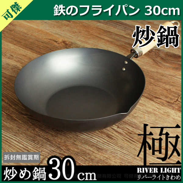 可傑  日本  ROOTS  極鍋  kiwame  極系列  炒鍋  30CM  料理行家最愛  煮出頂級美味!
