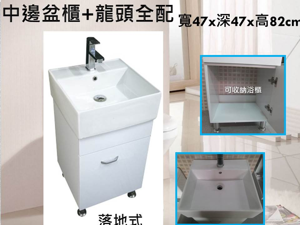 《營鏹衛浴》洗臉盆+浴櫃(落地櫃)+水龍頭+全部配件 TOTO品質精工良款